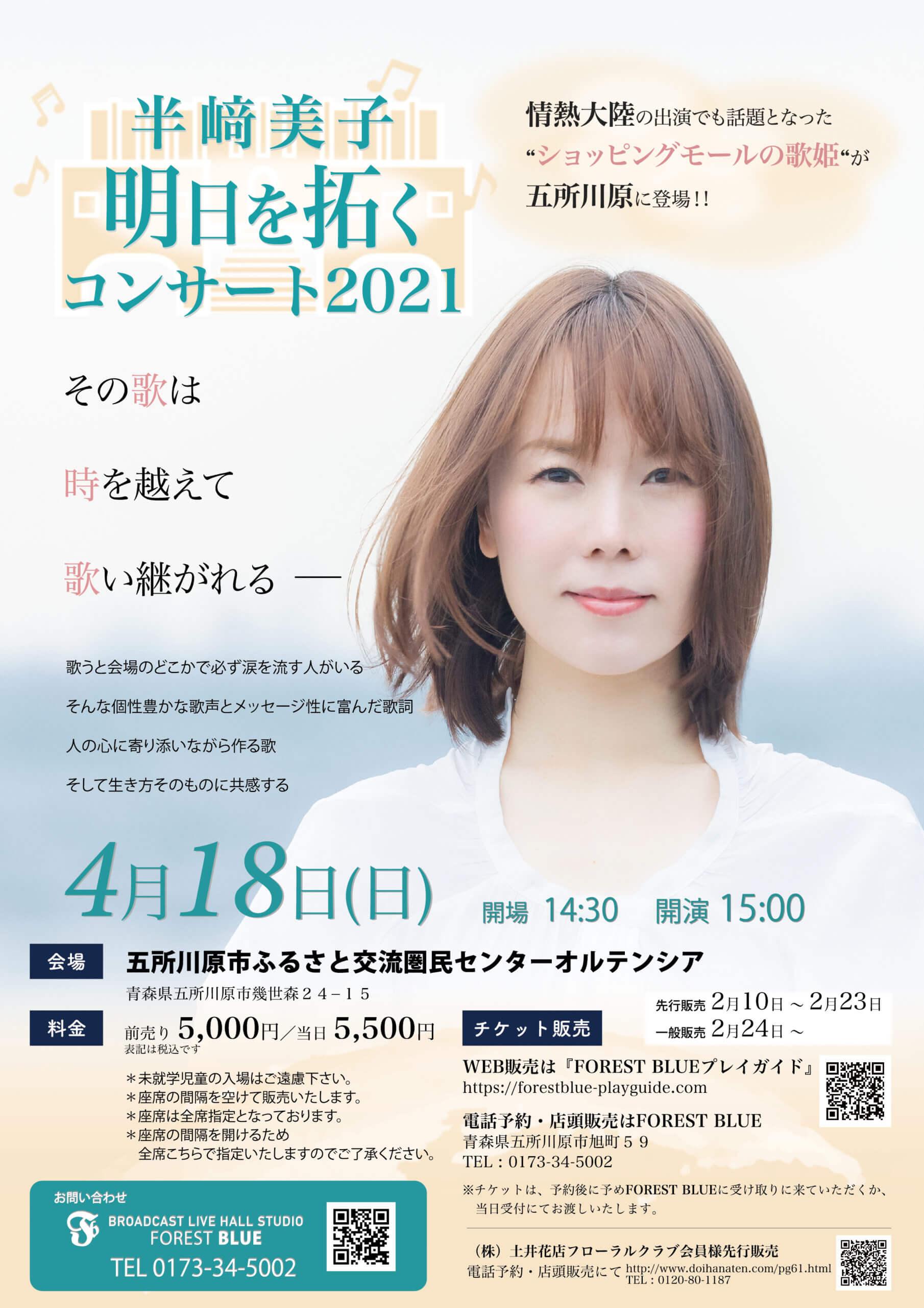 ポスター・チケット・デザイン